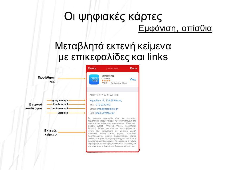 Οι ψηφιακές κάρτες Δυνατότητες Μεταβολή περιεχομένου και εμφάνισης μέσω push notifications Ειδοποίηση βάσει τοποθεσιών (geofencing) ή ημερομηνίας Ημερομηνία λήξης Εκπομπή NFC & iBeacon custom tags Εμφάνιση ειδοποιήσεων στο lock screen Ενεργά web, email, phone, address links Πολύγλωσση υποστήριξη Δυνατότητα promotion του app σας και ανταλλαγή δεδομένων με αυτό Υποστηρίζονται ePayments (Apple Pay κλπ)