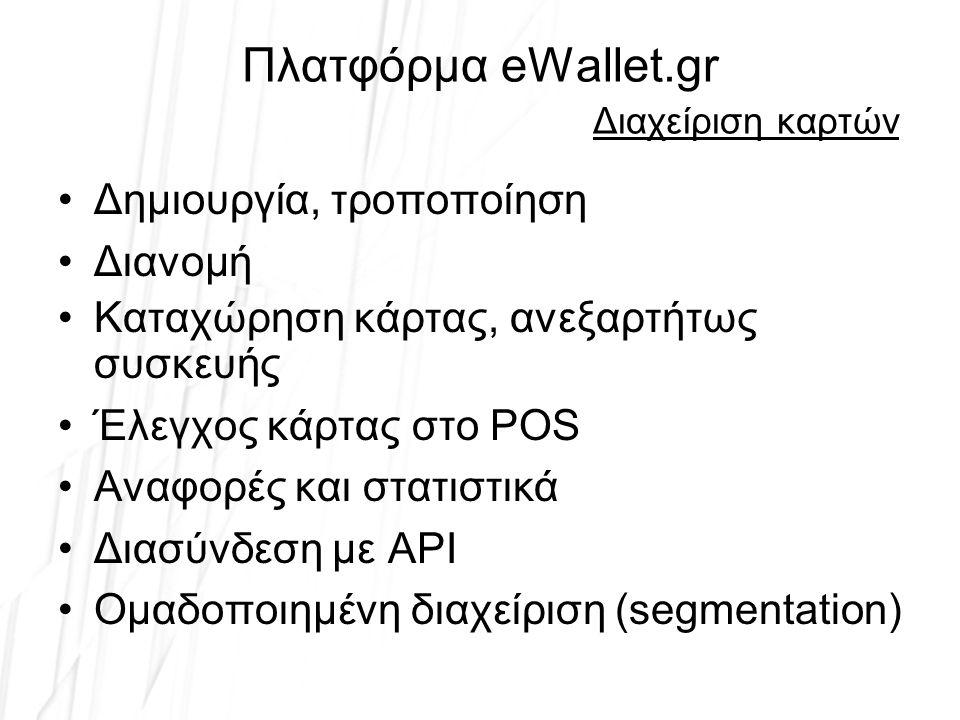 Πλατφόρμα eWallet.gr Διαχείριση καρτών Δημιουργία, τροποποίηση Διανομή Καταχώρηση κάρτας, ανεξαρτήτως συσκευής Έλεγχος κάρτας στο POS Αναφορές και στατιστικά Διασύνδεση με API Ομαδοποιημένη διαχείριση (segmentation)