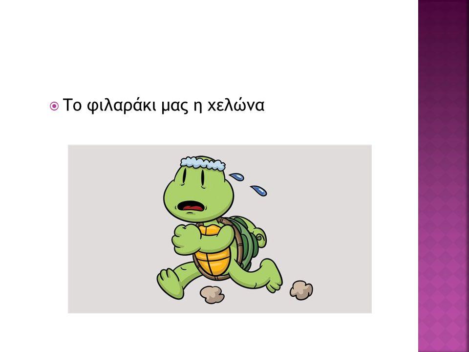  «Το μικρό χελωνάκι, κάθε φορά που πήγαινε στο σχολείο έμπλεκε σε καβγάδες με τα άλλα μικρά χελωνάκια, που το πείραζαν και το χτυπούσαν. Ο δάσκαλος τ