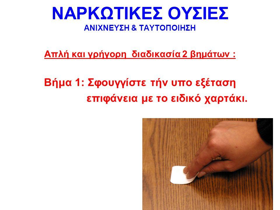 Απλή και γρήγορη διαδικασία 2 βημάτων : Βήμα 1: Σφουγγίστε τήν υπο εξέταση επιφάνεια με το ειδικό χαρτάκι.