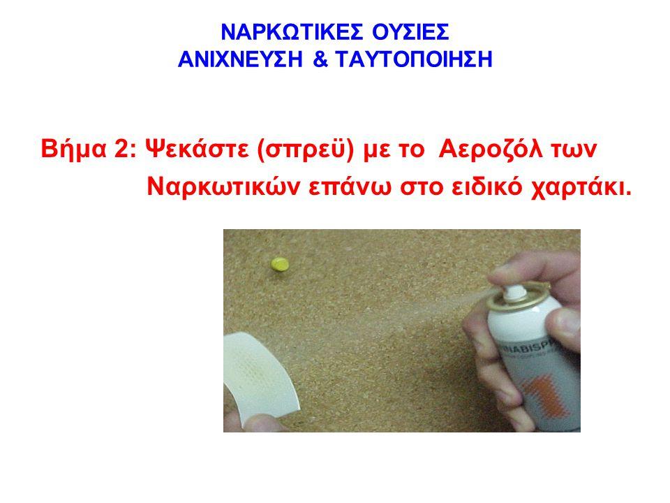 Βήμα 2: Ψεκάστε (σπρεϋ) με το Αεροζόλ των Ναρκωτικών επάνω στο ειδικό χαρτάκι.