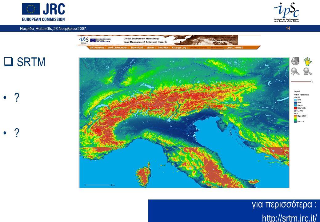 Ημερίδα, HellasGIs, 23 Νοεμβρίου 2007. 14  SRTM για περισσότερα : http://srtm.jrc.it/