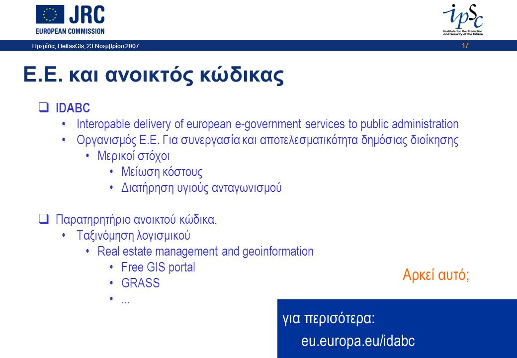 Ημερίδα, HellasGIs, 23 Νοεμβρίου 2007. 17  IDABC Interopable delivery of european e-government services to public administration Οργανισμός Ε.Ε. Για