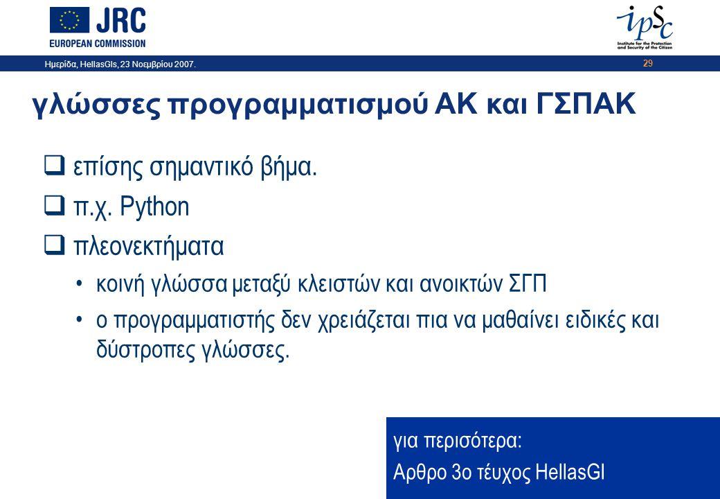 Ημερίδα, HellasGIs, 23 Νοεμβρίου 2007. 29  επίσης σημαντικό βήμα.