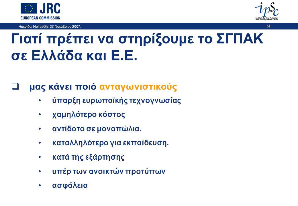 Ημερίδα, HellasGIs, 23 Νοεμβρίου 2007. 34 Γιατί πρέπει να στηρίξουμε το ΣΓΠΑΚ σε Ελλάδα και Ε.Ε.