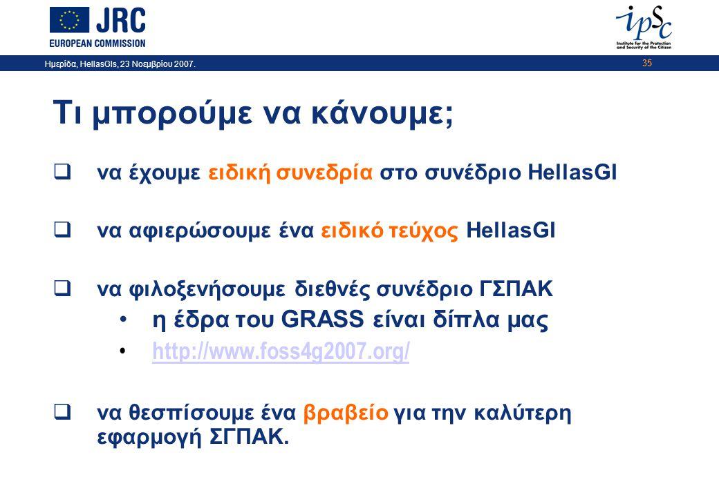Ημερίδα, HellasGIs, 23 Νοεμβρίου 2007.