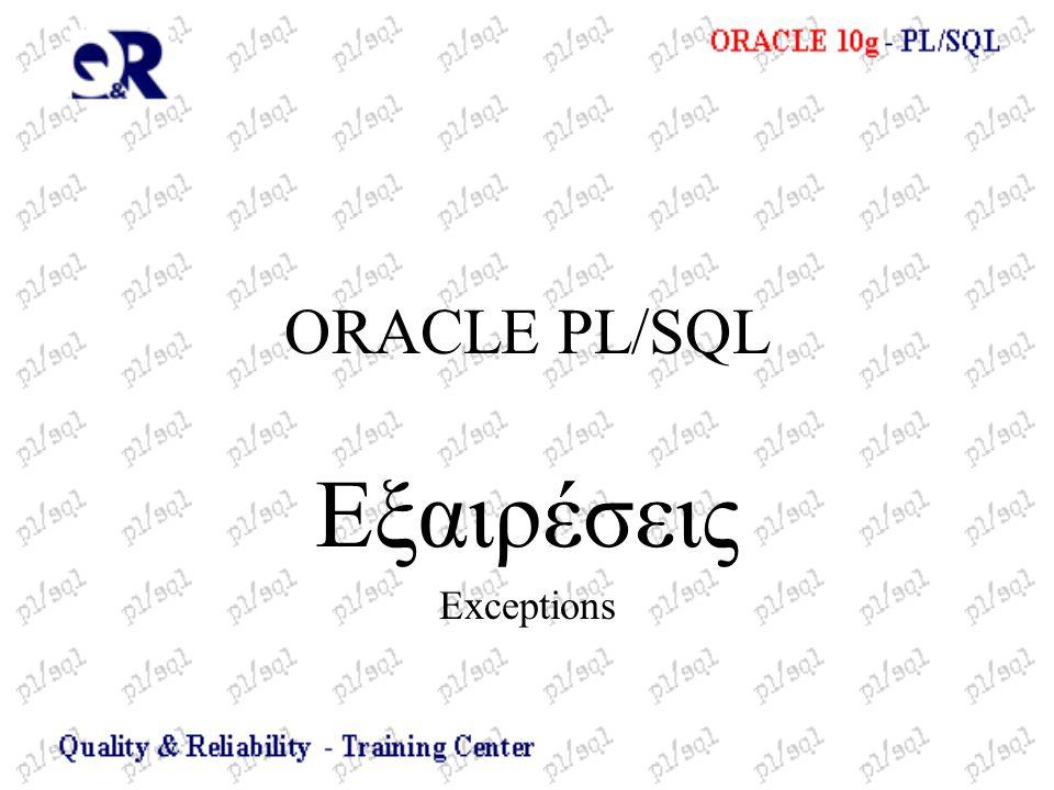 ORACLE PL/SQL Εξαιρέσεις Exceptions