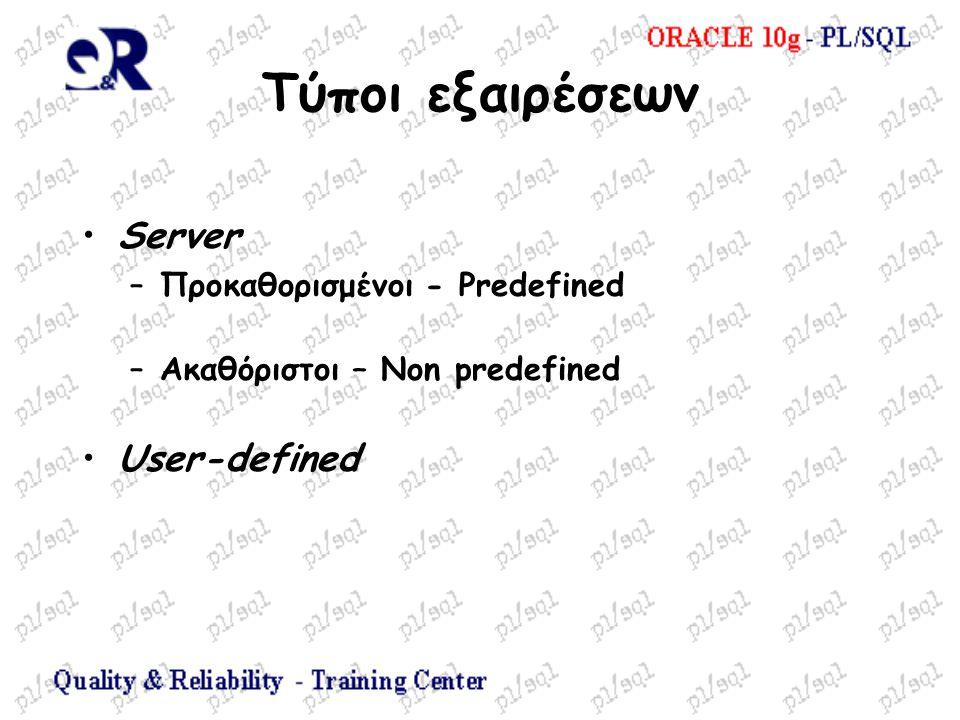 Τύποι εξαιρέσεων Server –Προκαθορισμένοι - Predefined –Ακαθόριστοι – Non predefined User-defined