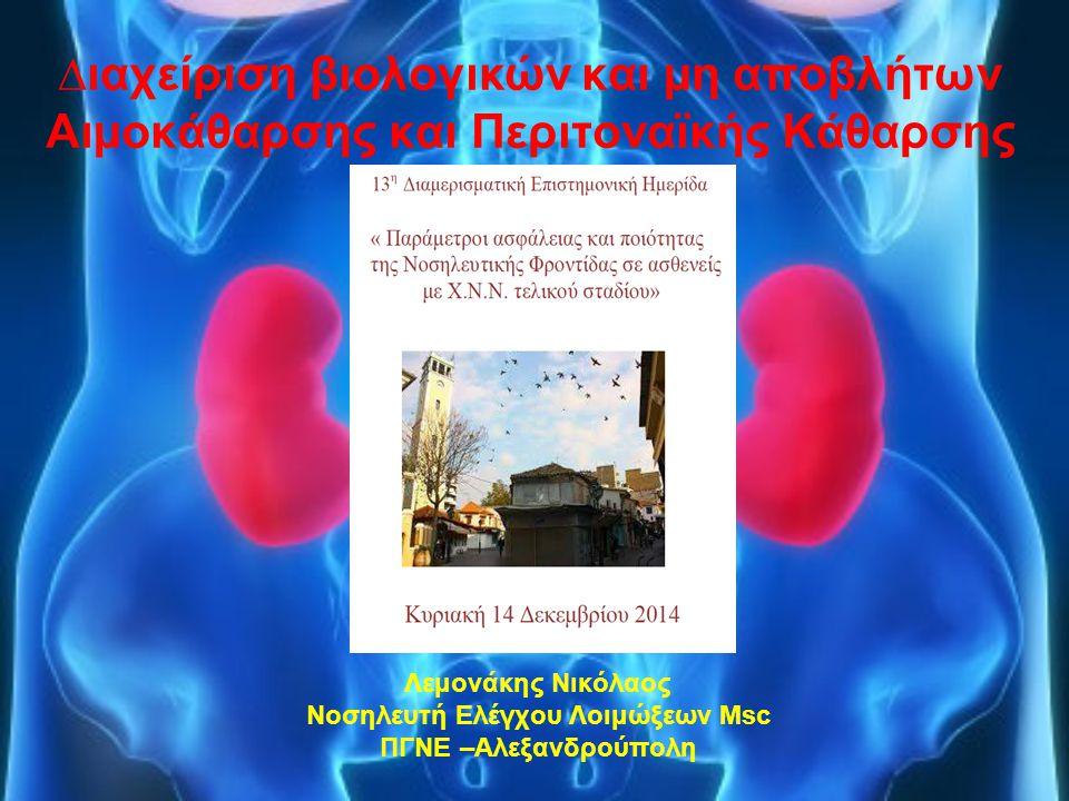 ∆ιαχείριση βιολογικών και µη αποβλήτων Αιµοκάθαρσης και Περιτοναϊκής Κάθαρσης Λεμονάκης Νικόλαος Νοσηλευτή Ελέγχου Λοιμώξεων Msc ΠΓΝΕ –Αλεξανδρούπολη