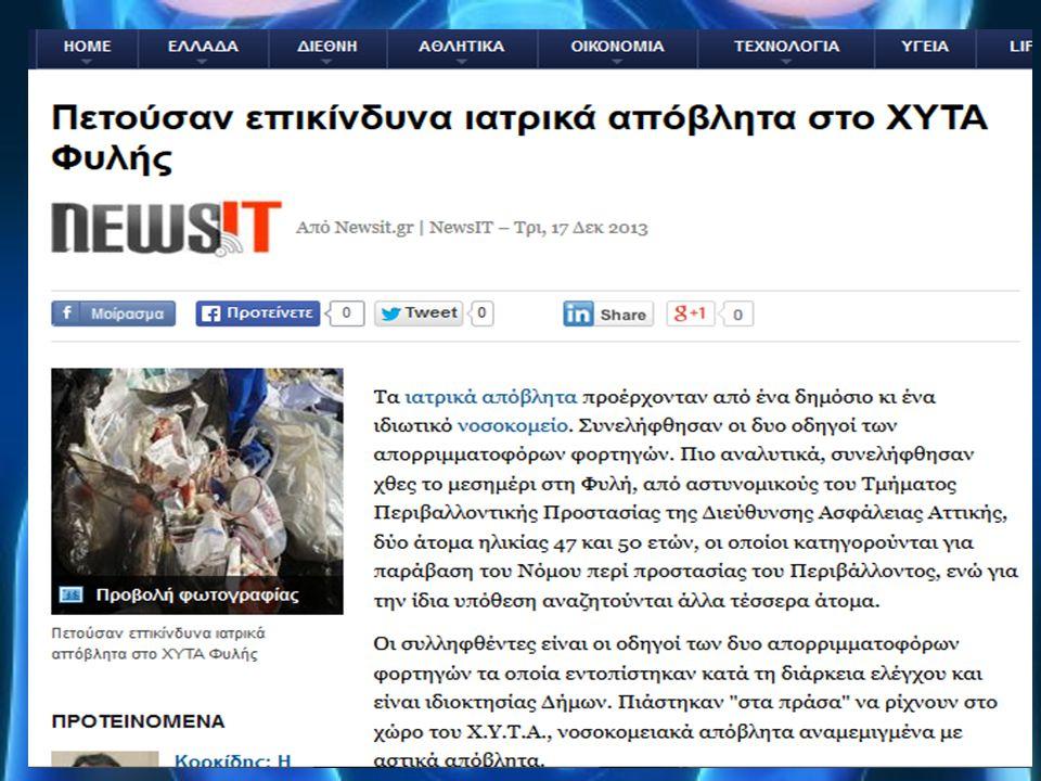 Υπάρχει νομοθετικό πλαίσιο που διέπει τη διαχείριση των νοσοκομειακών αποβλήτων στην Ελλάδα; ΚΥΑ : 146163 /ΦΕΚ 1537 /2012
