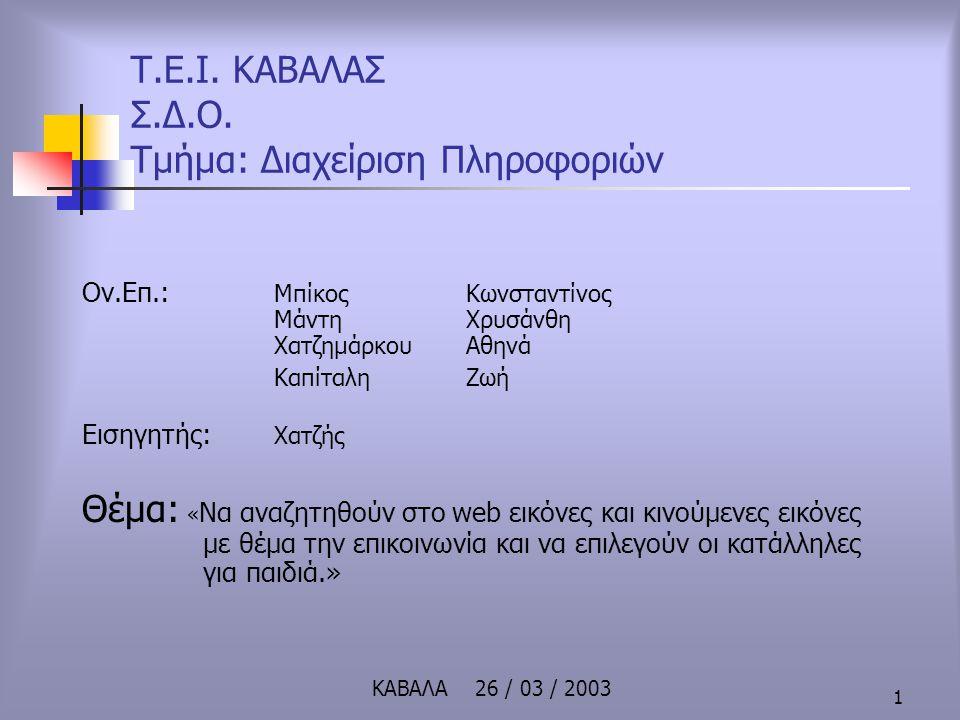 1 Τ.Ε.Ι.ΚΑΒΑΛΑΣ Σ.Δ.Ο.