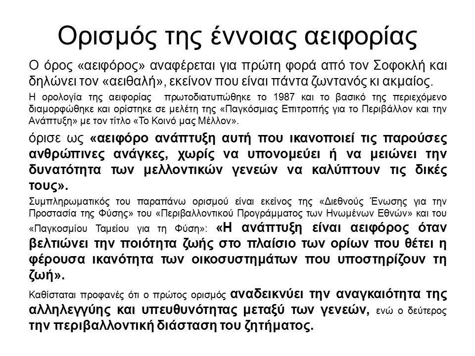 Ορισμός της έννοιας αειφορίας Ο όρος «αειφόρος» αναφέρεται για πρώτη φορά από τον Σοφοκλή και δηλώνει τον «αειθαλή», εκείνον που είναι πάντα ζωντανός κι ακμαίος.