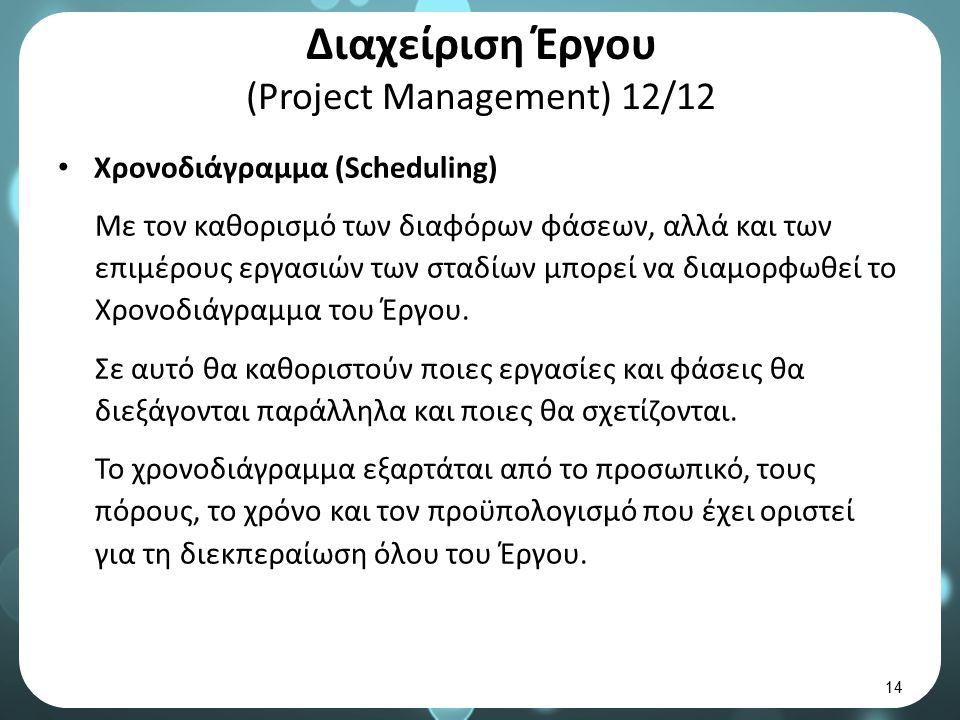 Διαχείριση Έργου (Project Management) 12/12 Χρονοδιάγραμμα (Scheduling) Με τον καθορισμό των διαφόρων φάσεων, αλλά και των επιμέρους εργασιών των σταδίων μπορεί να διαμορφωθεί το Χρονοδιάγραμμα του Έργου.
