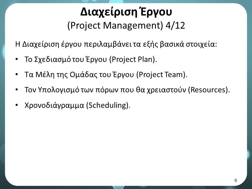 Διαχείριση Έργου (Project Management) 4/12 Η Διαχείριση έργου περιλαμβάνει τα εξής βασικά στοιχεία: Το Σχεδιασμό του Έργου (Project Plan).