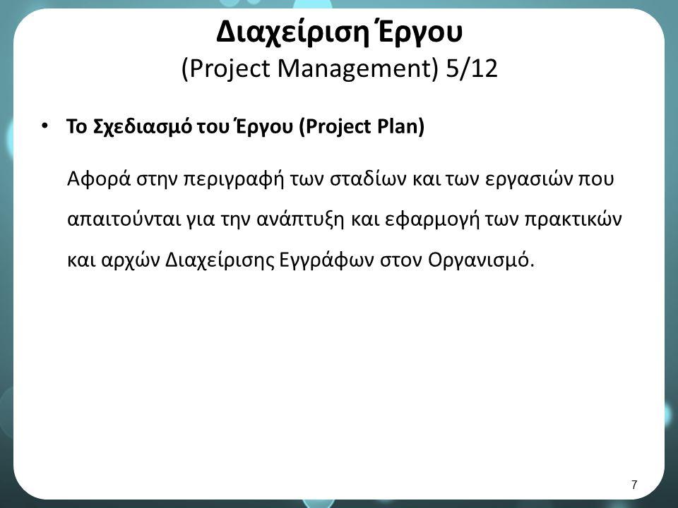 Διαχείριση Έργου (Project Management) 6/12 Ειδικότερα, θα καταγραφεί: o Το σκοπό, δηλαδή τις διαστάσεις του έργου, ποια τμήματα θα περιλαμβάνει, ποιο προσωπικό και ποιες διαδικασίες, αλλά και τους παράγοντες που μπορεί να επηρεάσουν τις εργασίες του Έργου.