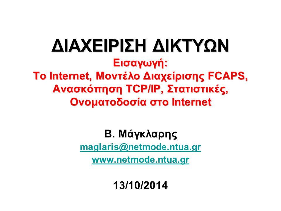 ΔΙΑΧΕΙΡΙΣΗ ΔΙΚΤΥΩΝ Εισαγωγή: Το Internet, Μοντέλο Διαχείρισης FCAPS, Ανασκόπηση TCP/IP, Στατιστικές, Ονοματοδοσία στο Internet Β.