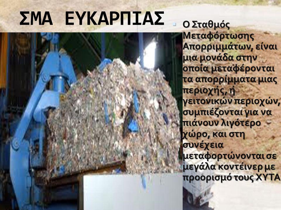 Τι είναι το ΣΜΑ και που χρησιμεύει; ΟΟ Σταθμός Μεταφόρτωσης Απορριμμάτων της Ευκαρπίας θα καταλαμβάνει έκταση 100 στρεμμάτων που αποχαρακτηρίστηκε από αναδασωτέα, στο οποίο θα μεταφορτώνονται όλα τα σκουπίδια των δήμων της δυτικής Θεσσαλονίκης.