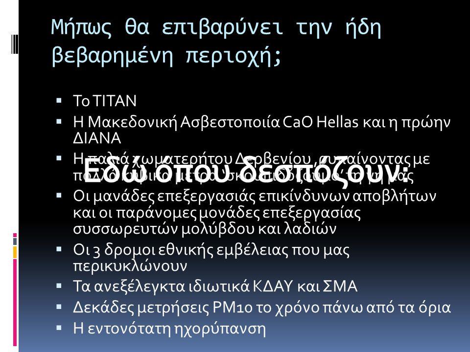 Μήπως θα επιβαρύνει την ήδη βεβαρημένη περιοχή;  To TITAN  H Μακεδονική Ασβεστοποιία CaO Hellas και η πρώην ΔΙΑΝΑ  Η παλιά χωματερήτου Δερβενίου,ρυ