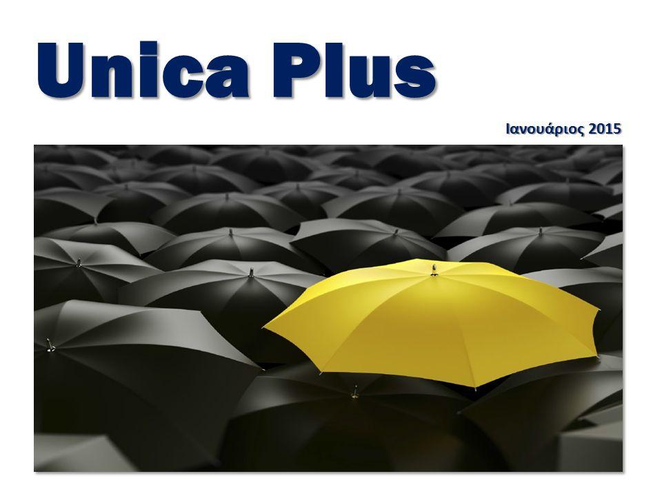 Unica Plus Ασφαλιστικό Προϊόν Ασφαλιστικό Προϊόν Τοποθέτηση σε Ο.Σ.Ε.Κ.Α.