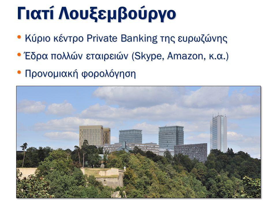 Γιατί Λουξεμβούργο Κύριο κέντρο Private Banking της ευρωζώνης Κύριο κέντρο Private Banking της ευρωζώνης Έδρα πολλών εταιρειών (Skype, Amazon, κ.α.) Έ