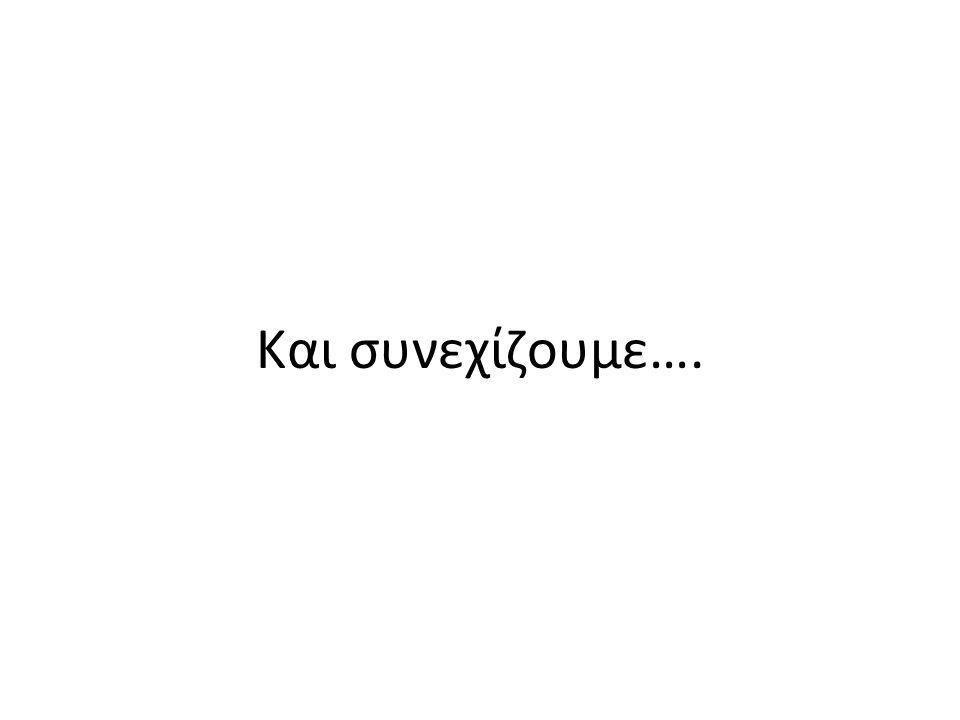 Και συνεχίζουμε….