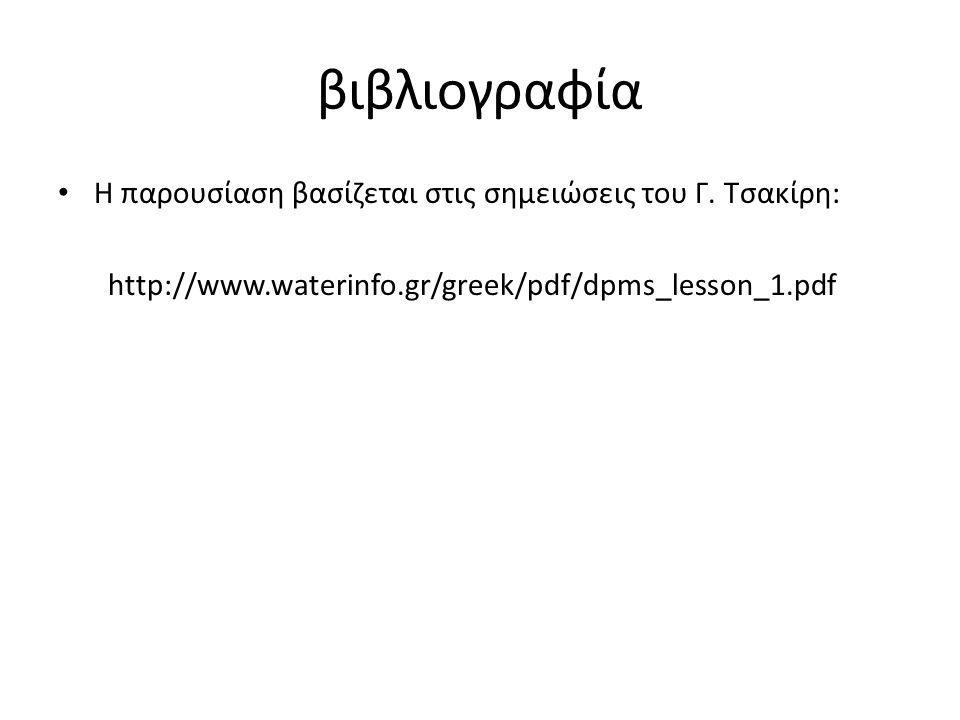 βιβλιογραφία Η παρουσίαση βασίζεται στις σημειώσεις του Γ. Τσακίρη: http://www.waterinfo.gr/greek/pdf/dpms_lesson_1.pdf