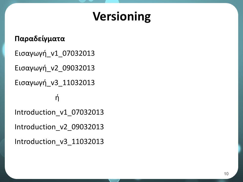 Versioning Παραδείγματα Εισαγωγή_v1_07032013 Εισαγωγή_v2_09032013 Εισαγωγή_v3_11032013 ή Introduction_v1_07032013 Introduction_v2_09032013 Introduction_v3_11032013 10