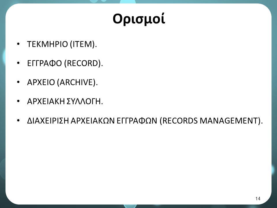 Ορισμοί ΤΕΚΜΗΡΙΟ (ITEM). ΕΓΓΡΑΦΟ (RECORD). ΑΡΧΕΙΟ (ARCHIVE).