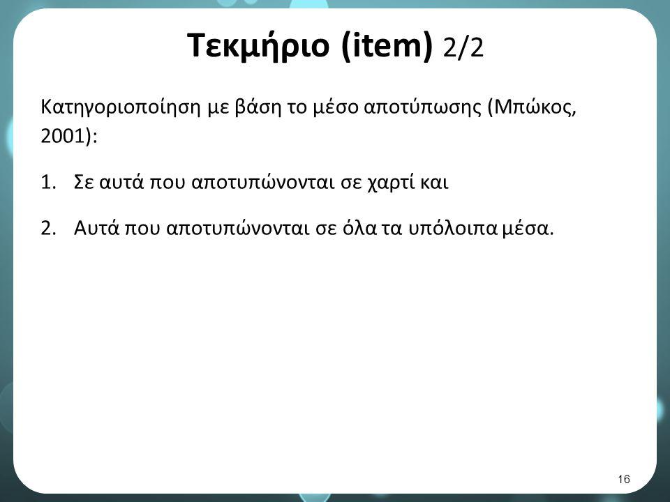 Τεκμήριο (item) 2/2 Κατηγοριοποίηση με βάση το μέσο αποτύπωσης (Μπώκος, 2001): 1.Σε αυτά που αποτυπώνονται σε χαρτί και 2.Αυτά που αποτυπώνονται σε όλα τα υπόλοιπα μέσα.