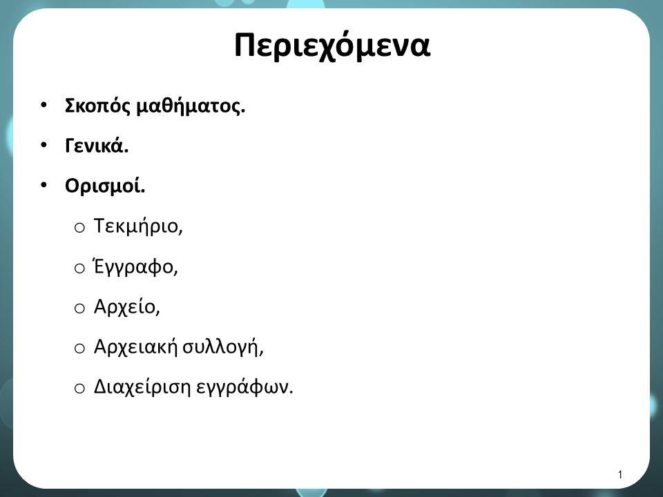 Αρχείο (archive) 1/5 Η έννοια του Αρχείου (Archive) έχει τρεις σημασίες (Μπάγιας, 1999).