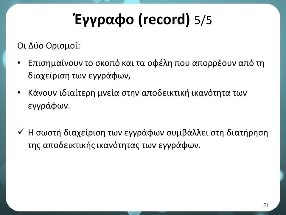 Έγγραφο (record) 5/5 Οι Δύο Ορισμοί: Επισημαίνουν το σκοπό και τα οφέλη που απορρέουν από τη διαχείριση των εγγράφων, Κάνουν ιδιαίτερη μνεία στην αποδεικτική ικανότητα των εγγράφων.