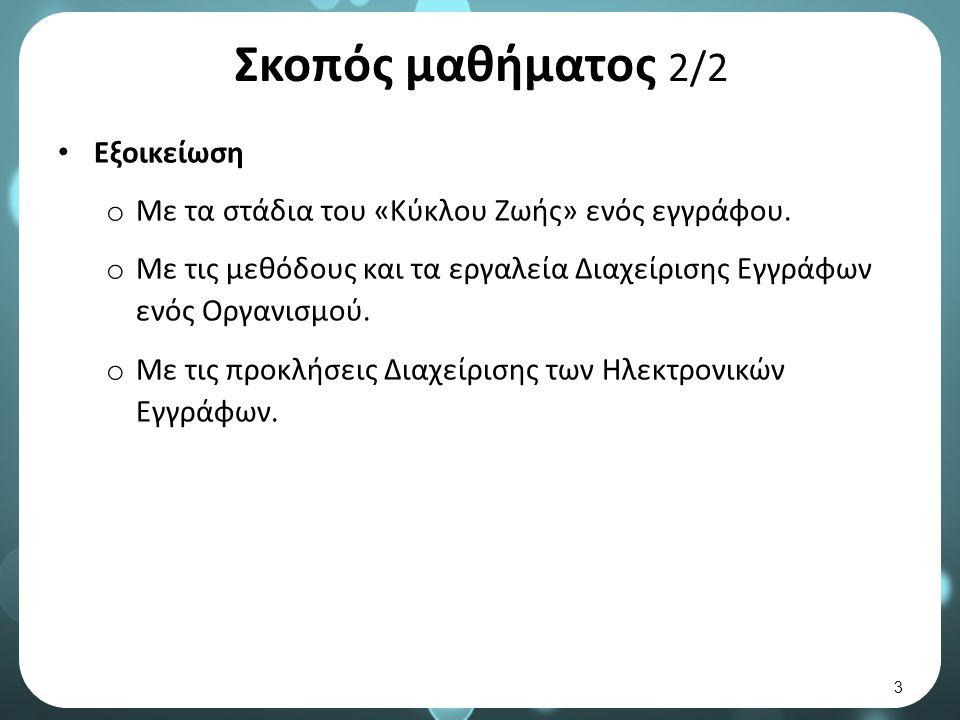 Σκοπός μαθήματος 2/2 Εξοικείωση o Με τα στάδια του «Κύκλου Ζωής» ενός εγγράφου.
