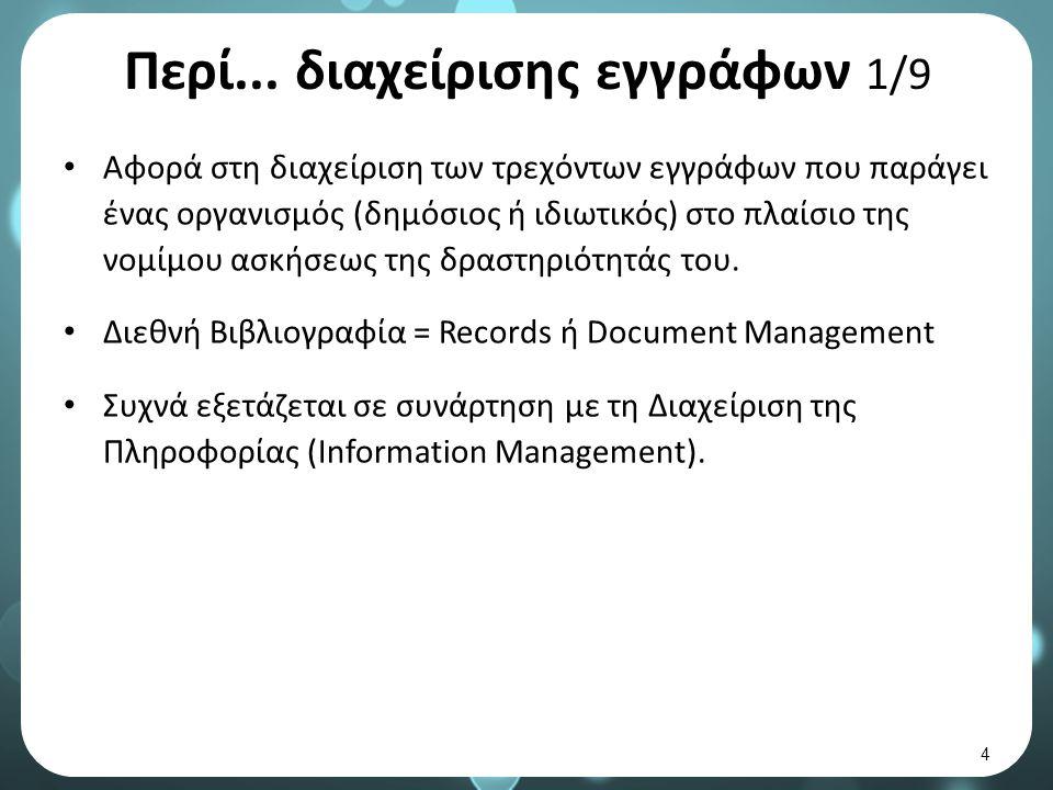 Τεκμήριο (item) 1/2 Είναι ο φορέα της πληροφορίας (Μπώκος, 2001).