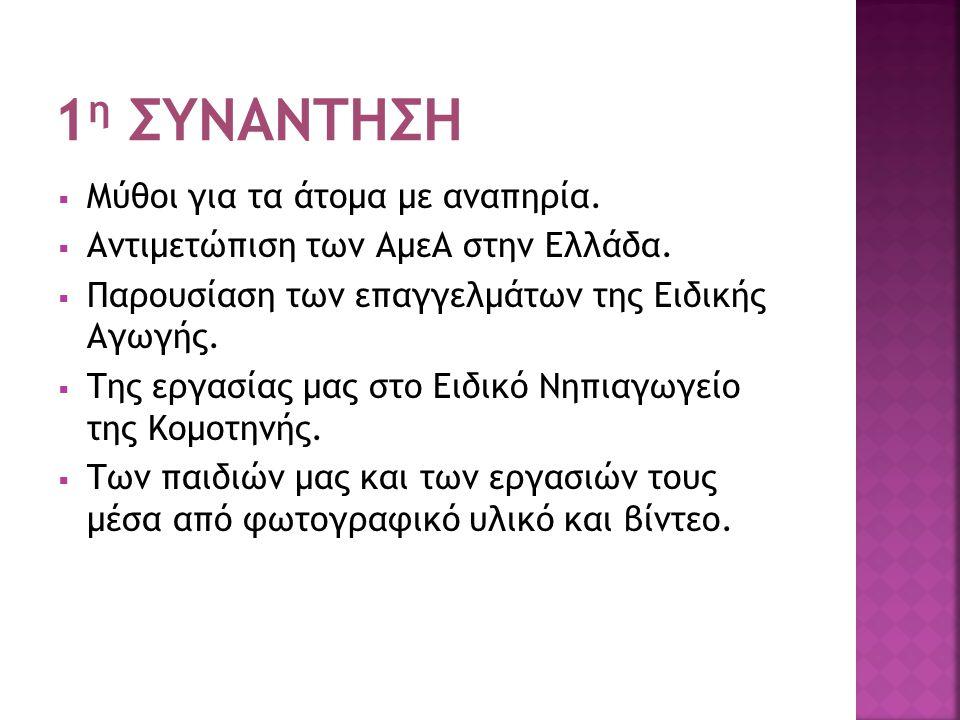  Μύθοι για τα άτομα με αναπηρία.  Αντιμετώπιση των ΑμεΑ στην Ελλάδα.  Παρουσίαση των επαγγελμάτων της Ειδικής Αγωγής.  Της εργασίας μας στο Ειδικό