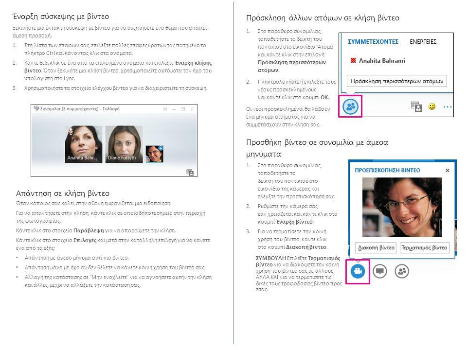 Πρόσκληση άλλων ατόμων σε κλήση βίντεο 1.Στο παράθυρο συνομιλίας, τοποθετήστε το δείκτη του ποντικιού στο εικονίδιο Άτομα και κάντε κλικ στην επιλογή Πρόσκληση περισσότερων ατόμων.