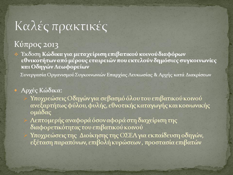 Κύπρος 2013  Έκδοση Κώδικα για μεταχείριση επιβατικού κοινού διαφόρων εθνικοτήτων από μέρους εταιρειών που εκτελούν δημόσιες συγκοινωνίες και Οδηγών