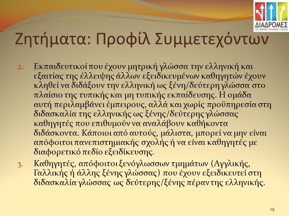 Ζητήματα: Προφίλ Συμμετεχόντων 2. Εκπαιδευτικοί που έχουν μητρική γλώσσα την ελληνική και εξαιτίας της έλλειψης άλλων εξειδικευμένων καθηγητών έχουν κ