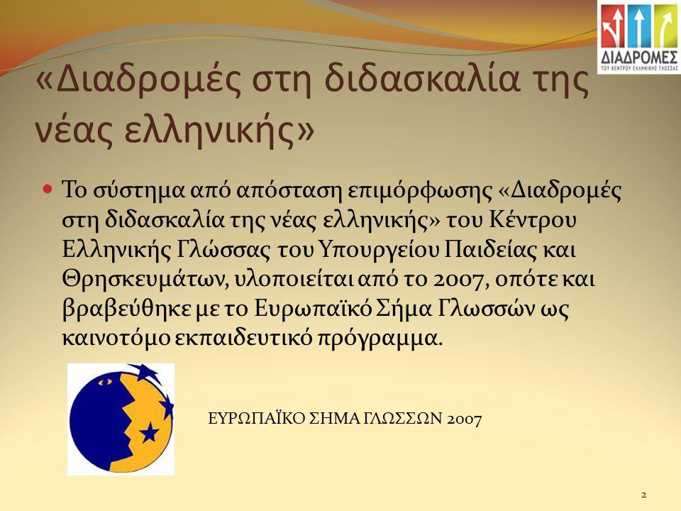 «Διαδρομές στη διδασκαλία της νέας ελληνικής» Το σύστημα από απόσταση επιμόρφωσης «Διαδρομές στη διδασκαλία της νέας ελληνικής» του Κέντρου Ελληνικής