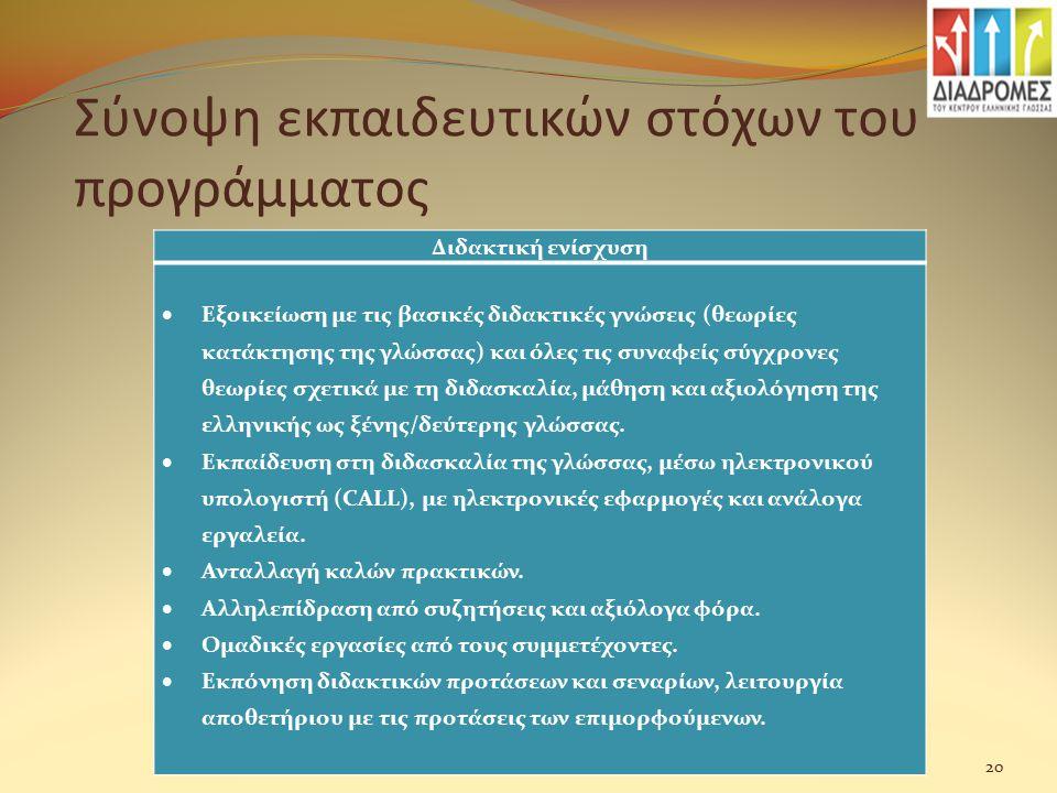 Σύνοψη εκπαιδευτικών στόχων του προγράμματος Διδακτική ενίσχυση  Εξοικείωση με τις βασικές διδακτικές γνώσεις (θεωρίες κατάκτησης της γλώσσας) και όλ