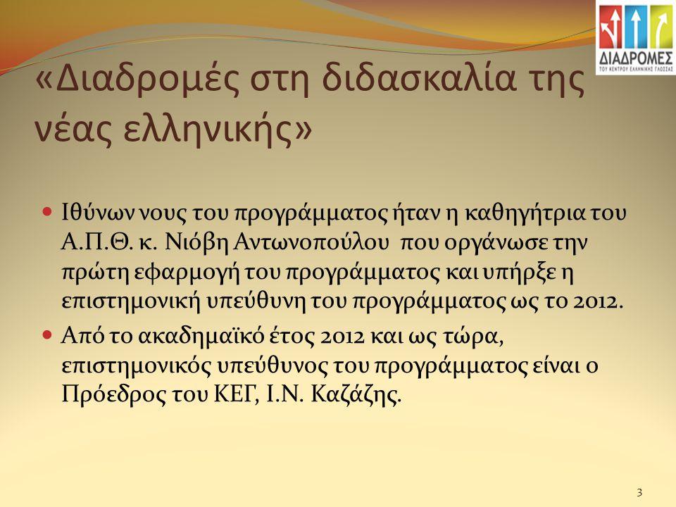 «Διαδρομές στη διδασκαλία της νέας ελληνικής» Ιθύνων νους του προγράμματος ήταν η καθηγήτρια του Α.Π.Θ. κ. Νιόβη Αντωνοπούλου που οργάνωσε την πρώτη ε