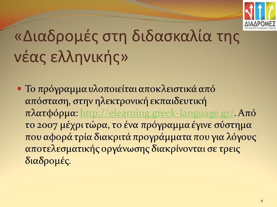 «Διαδρομές στη διδασκαλία της νέας ελληνικής» Το πρόγραμμα υλοποιείται αποκλειστικά από απόσταση, στην ηλεκτρονική εκπαιδευτική πλατφόρμα: http://elea