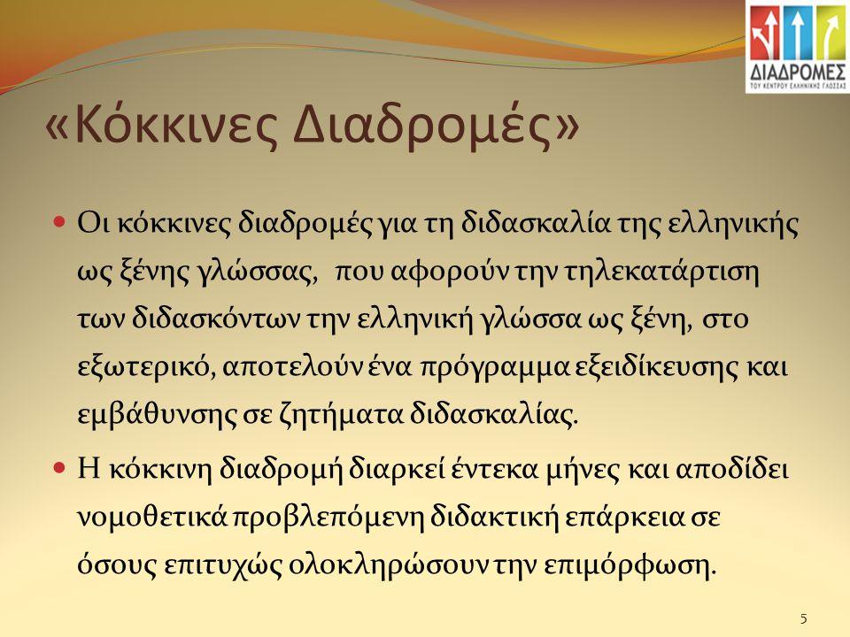 «Κόκκινες Διαδρομές» Οι κόκκινες διαδρομές για τη διδασκαλία της ελληνικής ως ξένης γλώσσας, που αφορούν την τηλεκατάρτιση των διδασκόντων την ελληνικ