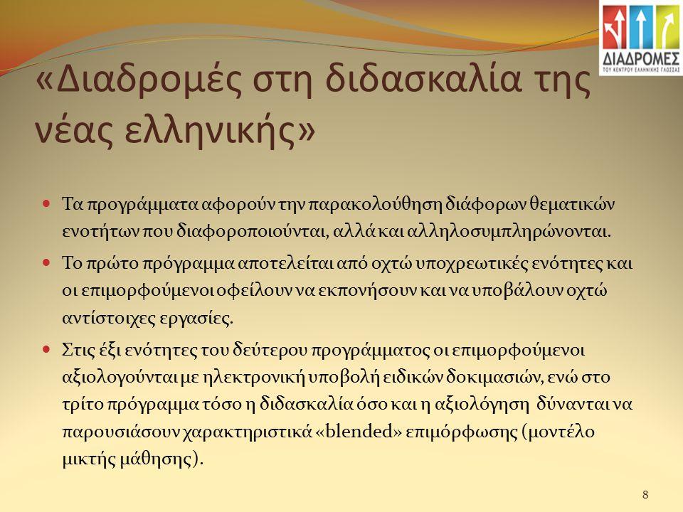 «Διαδρομές στη διδασκαλία της νέας ελληνικής» Τα προγράμματα αφορούν την παρακολούθηση διάφορων θεματικών ενοτήτων που διαφοροποιούνται, αλλά και αλλη