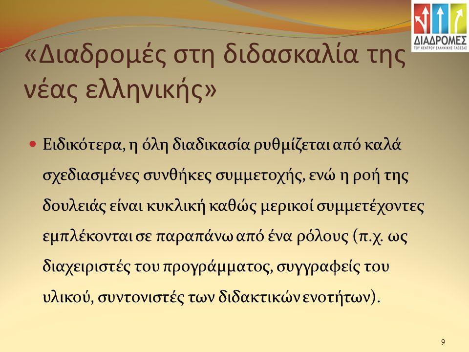 «Διαδρομές στη διδασκαλία της νέας ελληνικής» Ειδικότερα, η όλη διαδικασία ρυθμίζεται από καλά σχεδιασμένες συνθήκες συμμετοχής, ενώ η ροή της δουλειά