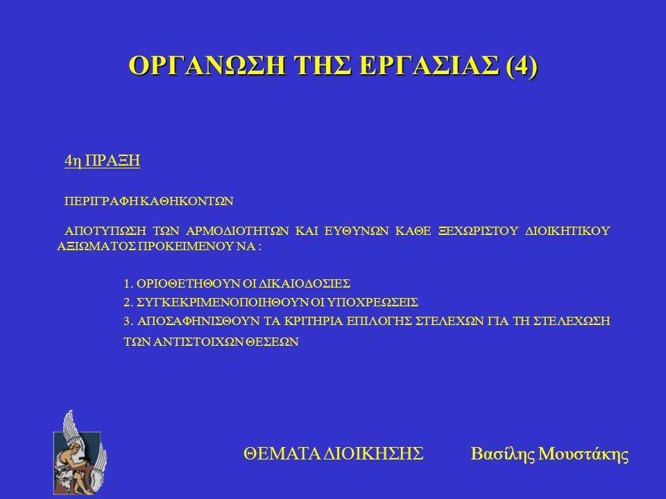 Βασίλης Μουστάκης ΘΕΜΑΤΑ ΔΙΟΙΚΗΣΗΣ ΟΡΓΑΝΩΣΗ ΤΗΣ ΕΡΓΑΣΙΑΣ (4) 4η ΠΡΑΞΗ ΠΕΡΙΓΡΑΦΗ ΚΑΘΗΚΟΝΤΩΝ ΑΠΟΤΥΠΩΣΗ ΤΩΝ ΑΡΜΟΔΙΟΤΗΤΩΝ ΚΑΙ ΕΥΘΥΝΩΝ ΚΑΘΕ ΞΕΧΩΡΙΣΤΟΥ ΔΙΟΙ