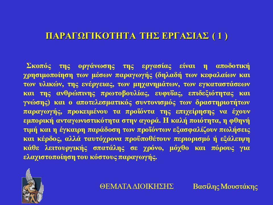 Βασίλης Μουστάκης ΘΕΜΑΤΑ ΔΙΟΙΚΗΣΗΣ ΠΑΡΑΓΩΓΙΚΟΤΗΤΑ ΤΗΣ ΕΡΓΑΣΙΑΣ ( 1 ) Σκοπός της οργάνωσης της εργασίας είναι η αποδοτική χρησιμοποίηση των μέσων παραγ