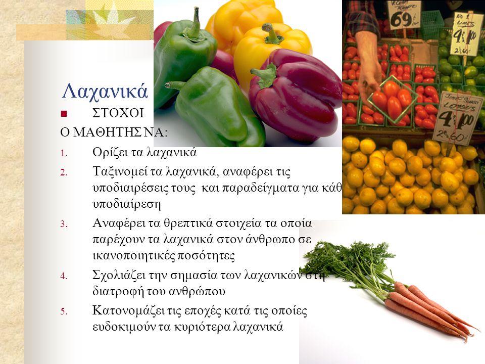 1 Λαχανικά ΣΤΟΧΟΙ Ο ΜΑΘΗΤΗΣ ΝΑ: 1. Ορίζει τα λαχανικά 2. Ταξινομεί τα λαχανικά, αναφέρει τις υποδιαιρέσεις τους και παραδείγματα για κάθε υποδιαίρεση