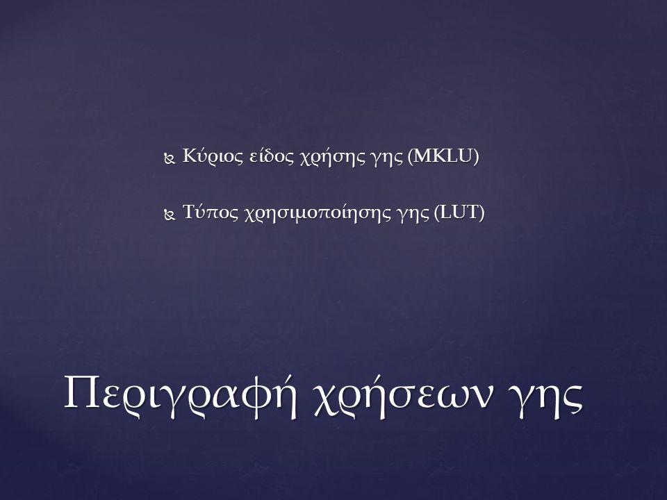  Κύριος είδος χρήσης γης (MKLU)  Τύπος χρησιμοποίησης γης (LUT) Περιγραφή χρήσεων γης