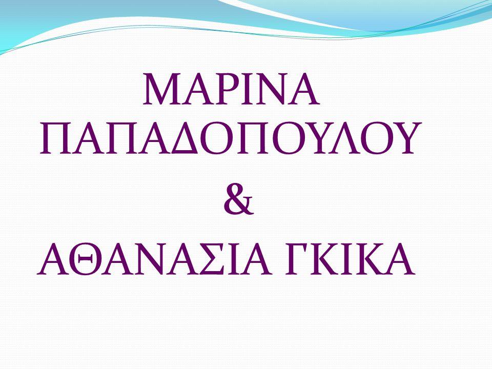 ΜΑΡΙΝΑ ΠΑΠΑΔΟΠΟΥΛΟΥ & ΑΘΑΝΑΣΙΑ ΓΚΙΚΑ