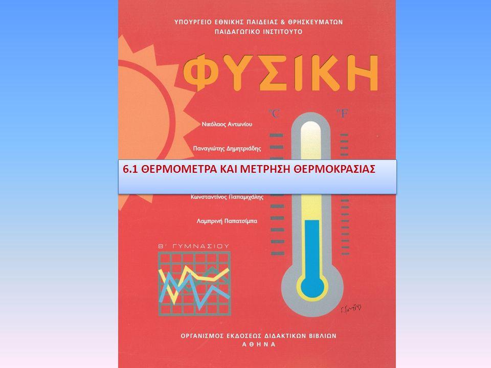  Τι είναι η κλίμακα Φαρενάιτ;  Τι ονομάζεται θερμοκρασία; Στόχοι μαθήματος  Πως μετράμε τη θερμοκρασία;  Τι είναι η κλίμακα Κελσίου;  Τι είναι η απόλυτη κλίμακα θερμοκρασιών- Κλίμακα Κέλβιν;  Τι είναι το απόλυτο μηδέν;
